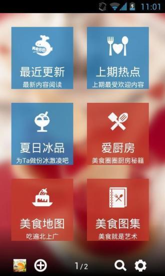 玩免費交通運輸APP 下載美食圈圈-微杂志 app不用錢 硬是要APP
