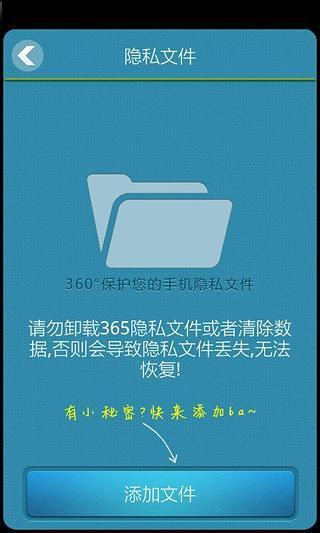 365隐私文件管理