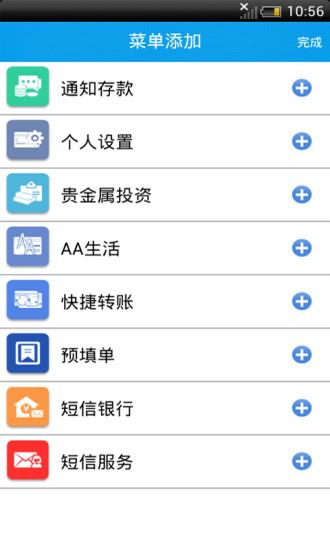玩免費商業APP 下載渤海手机银行 app不用錢 硬是要APP
