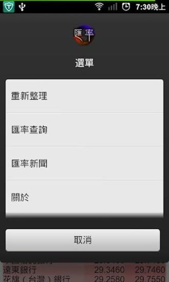 台湾汇率-三竹