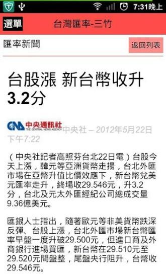 免費下載商業APP 台湾汇率-三竹 app開箱文 APP開箱王