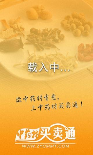 民心商街app下載,民心商街ios版app v3.6 - 網俠蘋果軟體站