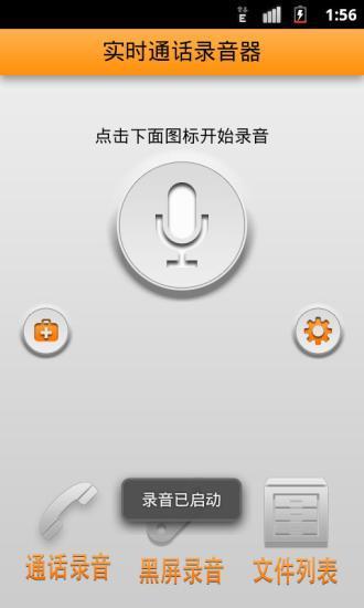 实时通话录音器|玩工具App免費|玩APPs