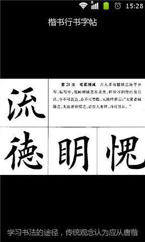 楷书行书字帖