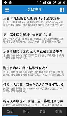 免費下載工具APP|站长之家 app開箱文|APP開箱王