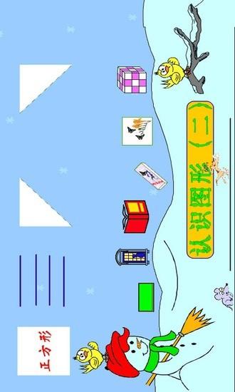 小学数学第一册·2