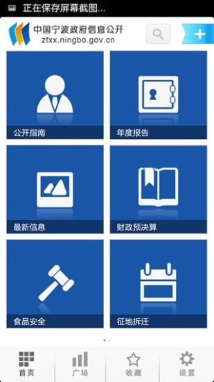 宁波信息公开