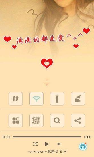 天天酷 心心相印 主题 动态壁纸 锁屏|玩個人化App免費|玩APPs