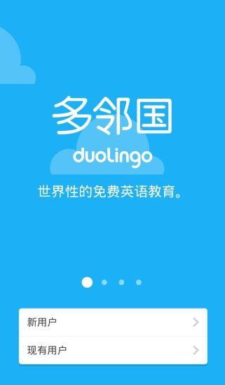 Duolingo学英语