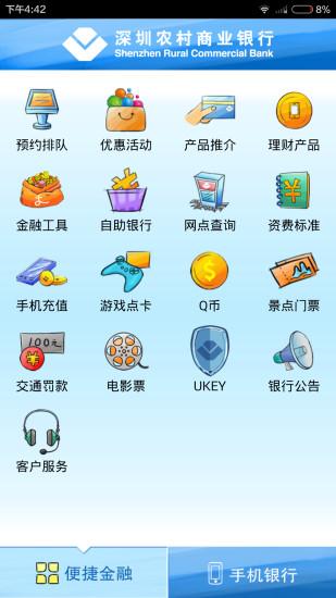 深圳农村商业银行