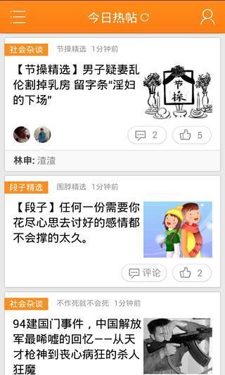 免費下載社交APP|今日热帖 app開箱文|APP開箱王