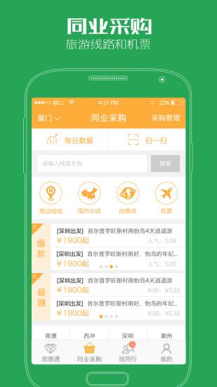 玩免費工具APP|下載旅行社助手 app不用錢|硬是要APP