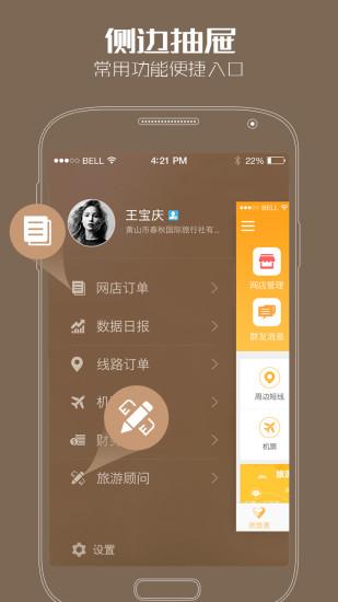 玩工具App|旅行社助手免費|APP試玩