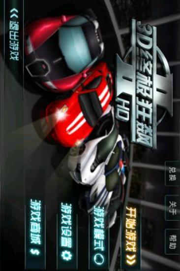 3D终极狂飙2HD