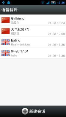 [推薦App] 實用Google 翻譯,即時語音翻譯| Angus福利社