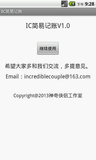 IC简易记账