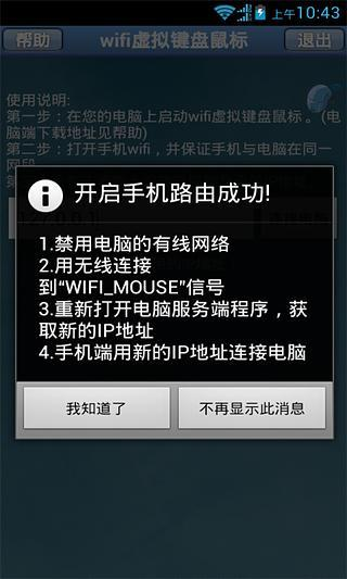 WIFI虚拟鼠标键盘