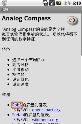 Analog Compass指南针