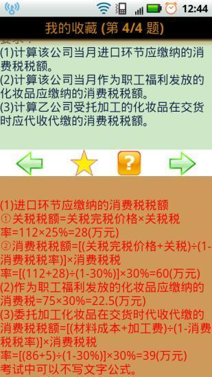 玩免費教育APP|下載初级会计师资格考试题库 app不用錢|硬是要APP