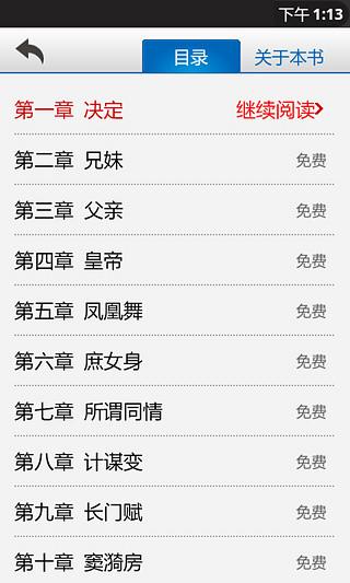 玩書籍App 最热古代言情小说精选免費 APP試玩