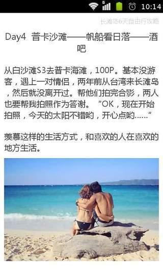 长滩岛6天自由行攻略
