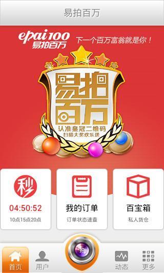 玩娛樂App|易拍百万免費|APP試玩