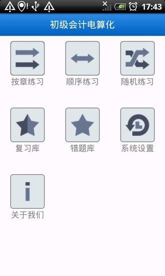 2013初级会计电算化