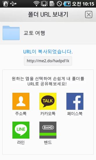 Naver网盘 韩国版