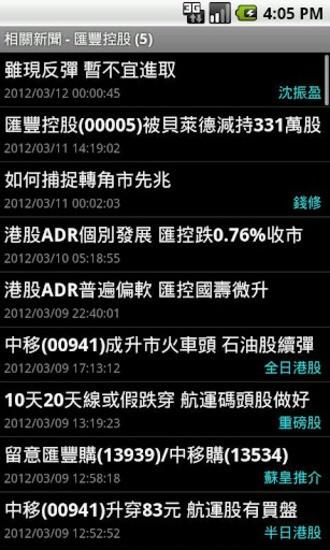 免費下載財經APP|HKStock app開箱文|APP開箱王