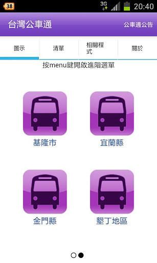 台湾公车通 台北 桃园 台中 台南 高雄公车