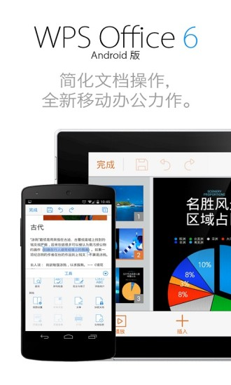 金山WPS Office移动版