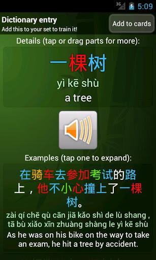 中文学习工具