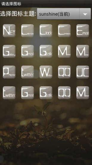 GO主题-阳光