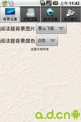 QDict快典小屏版