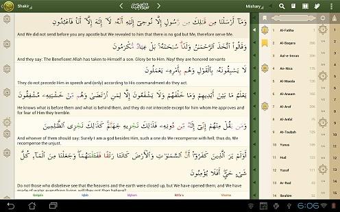 古兰经 iQuran