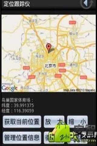 GPS寻址定位仪