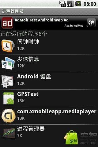 玩免費工具APP|下載进程管理器 app不用錢|硬是要APP