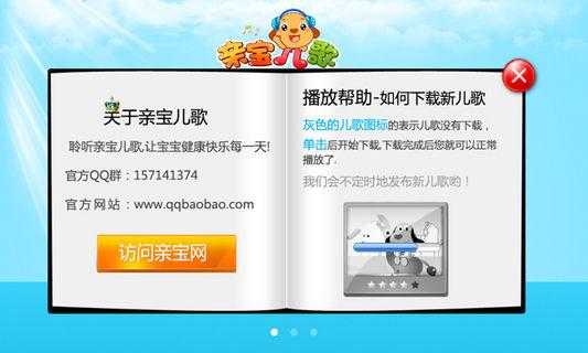 亲宝儿歌|玩益智App免費|玩APPs