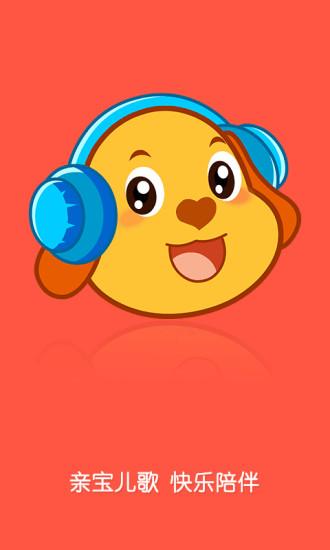 玩免費教育APP|下載亲宝儿歌 app不用錢|硬是要APP