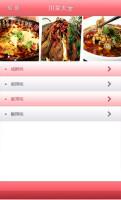 玩免費生活APP 下載川菜大全 app不用錢 硬是要APP