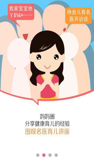 【免費益智App】母婴乐园-APP點子