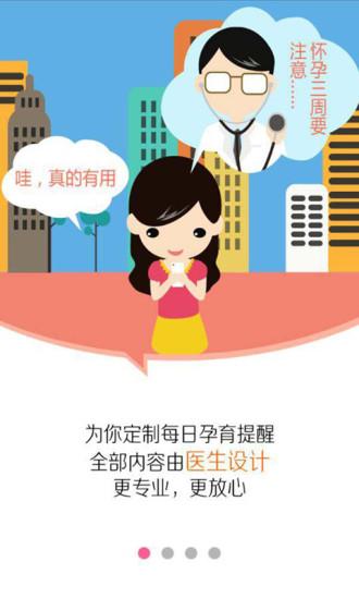 玩免費教育APP|下載母婴乐园 app不用錢|硬是要APP