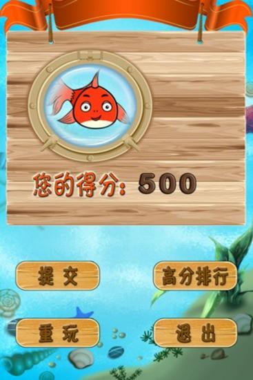 冒險必備免費app推薦|欢乐捞金鱼線上免付費app下載|3C達人阿輝的APP