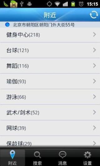 同城运动 北京