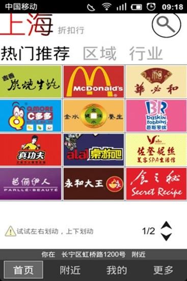 上海优惠-美食折扣