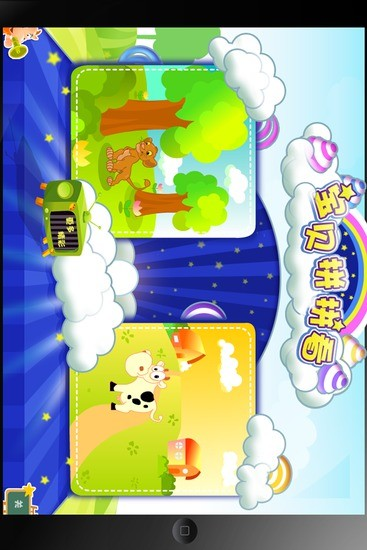 宝贝拼拼看 for Pad(1024x600)|玩益智App免費|玩APPs