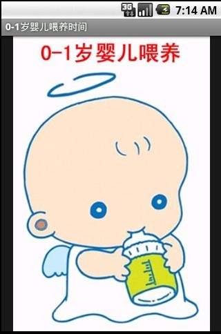 0-1岁婴儿喂养时间