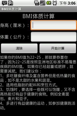 BMI体质计算