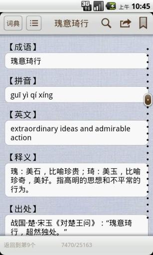玩免費教育APP|下載成语词典 app不用錢|硬是要APP