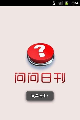 玩新聞App|问问日刊免費|APP試玩